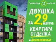 ЖК «Пригород Лесное» м. Домодедовская